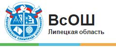 ВсОШ. Липецкая область